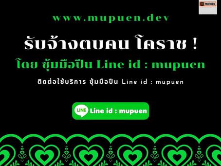 รับจ้างตบคน โคราช โดย ซุ้มมือปืน Line id : mupuen