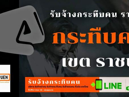 รับจ้างกระทืบคน ราชบุรี ราคาถูก โดย ซุ้มมือปืน Line id : mupuen