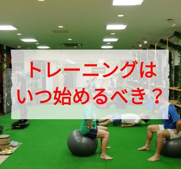【トレーニングはいつから始めるべき?🤔】