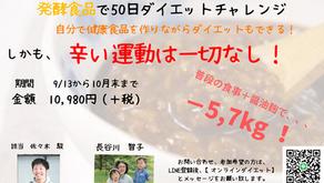 グループオンラインダイエット第二弾!