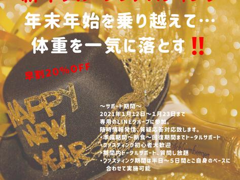 【新年グループファスティング】