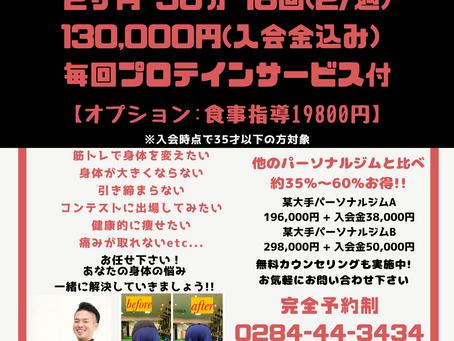 今月より新プラン開始!!