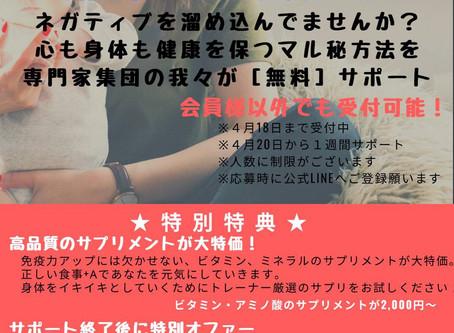 """【生活習慣から健康を作る""""無料オンラインサポート""""をSTART!】"""