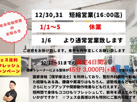 年末年始営業お知らせ!!