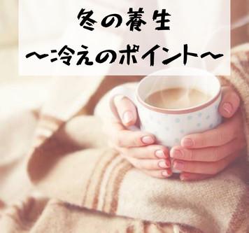 冬の養生〜冷えのポイント〜