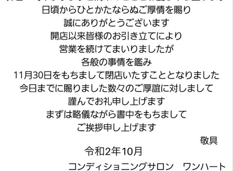 【ONE❤HEART閉店のお知らせ】