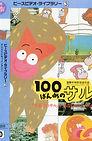 DVD100ばんめのサル.jpg