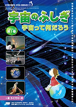 宇宙のふしぎ第1巻.jpg