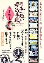 日本一短い「母」への手紙.jpg