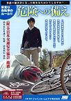安全な自転車のルールⅡ_危険への備え.jpg