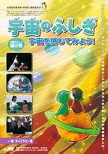 宇宙のふしぎ第2巻.jpg