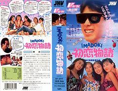 IMADOKI_初恋物語.jpg