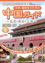 中国ガイド.jpg