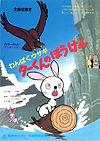 わんぱくウサギ_ターくんの.jpg