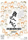 負けへんで!6年3組の阪神大震災.jpg