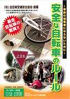 安全な自転車のルール_事故の被害者に.jpg