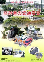 ヒヤリ・ハットに学ぶ高齢者の交通安全.jpg