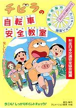 チビラの自転車安全教室.jpg