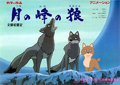 月の峰の狼.jpg