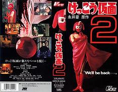 けっこう仮面2.jpg