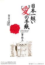日本一短い「愛」の手紙.jpg