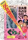 一月十七日阪神大震災に学ぶ.jpg