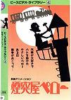 DVDえんとつ屋ペロー.jpg