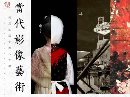 Finissage at Shanghai Art Museum