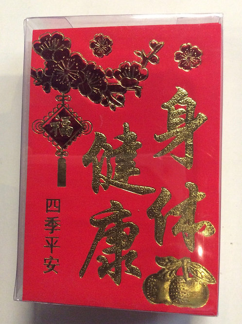 Red Pocket for Luckey Money (Hong Bao)