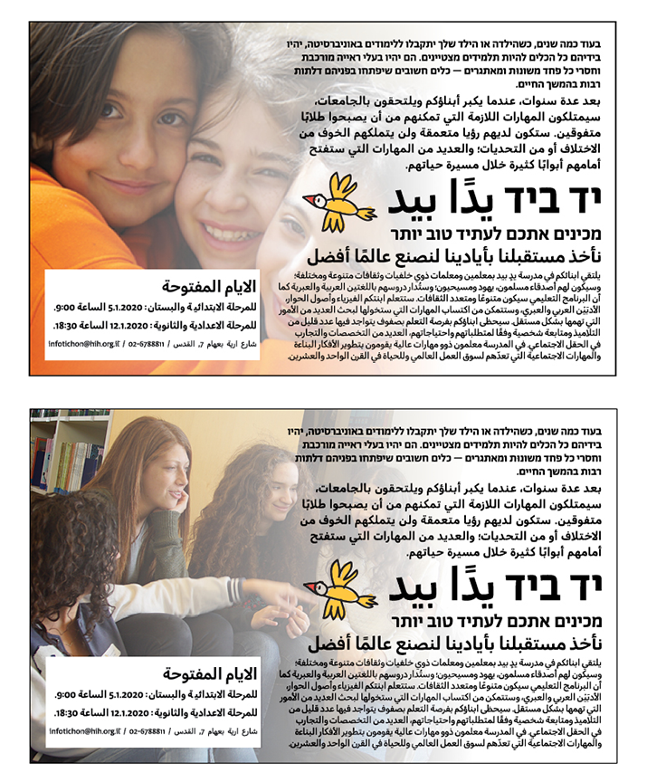 Newspaper Ad for Yad Be'Yad