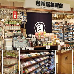台所屋雑貨店  水戸店