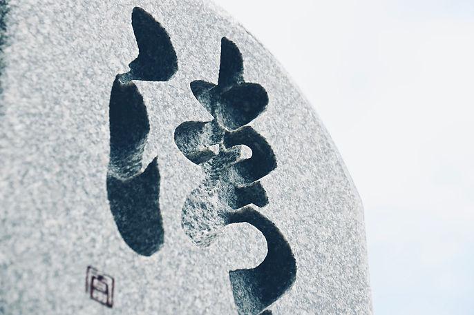 岐阜の林石材店(墓石建立)