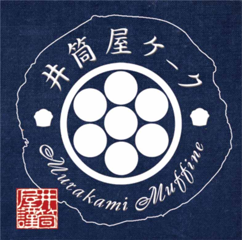 井筒屋マフィン ロゴ制作