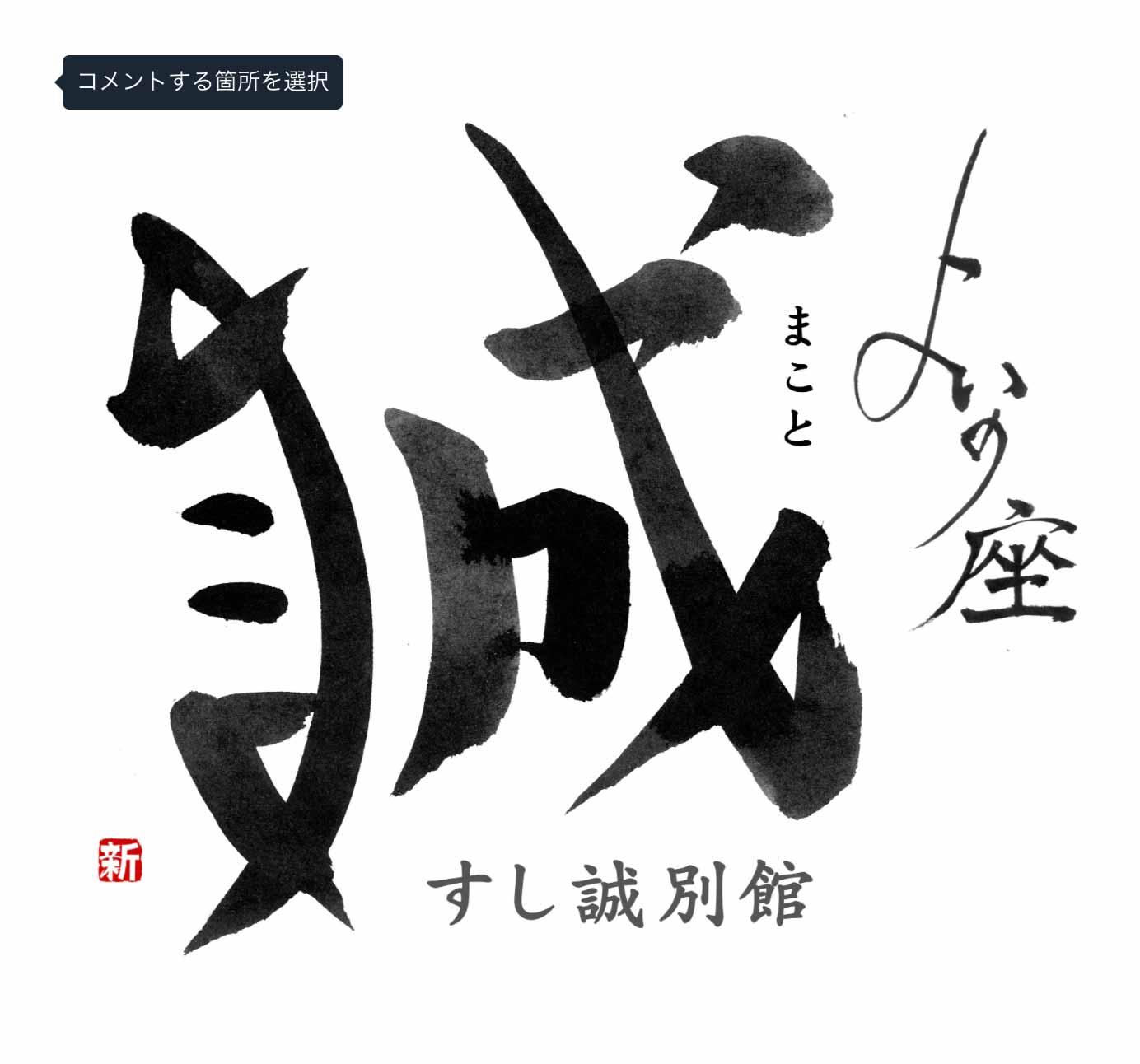 """酔いの座""""誠""""ロゴ制作"""