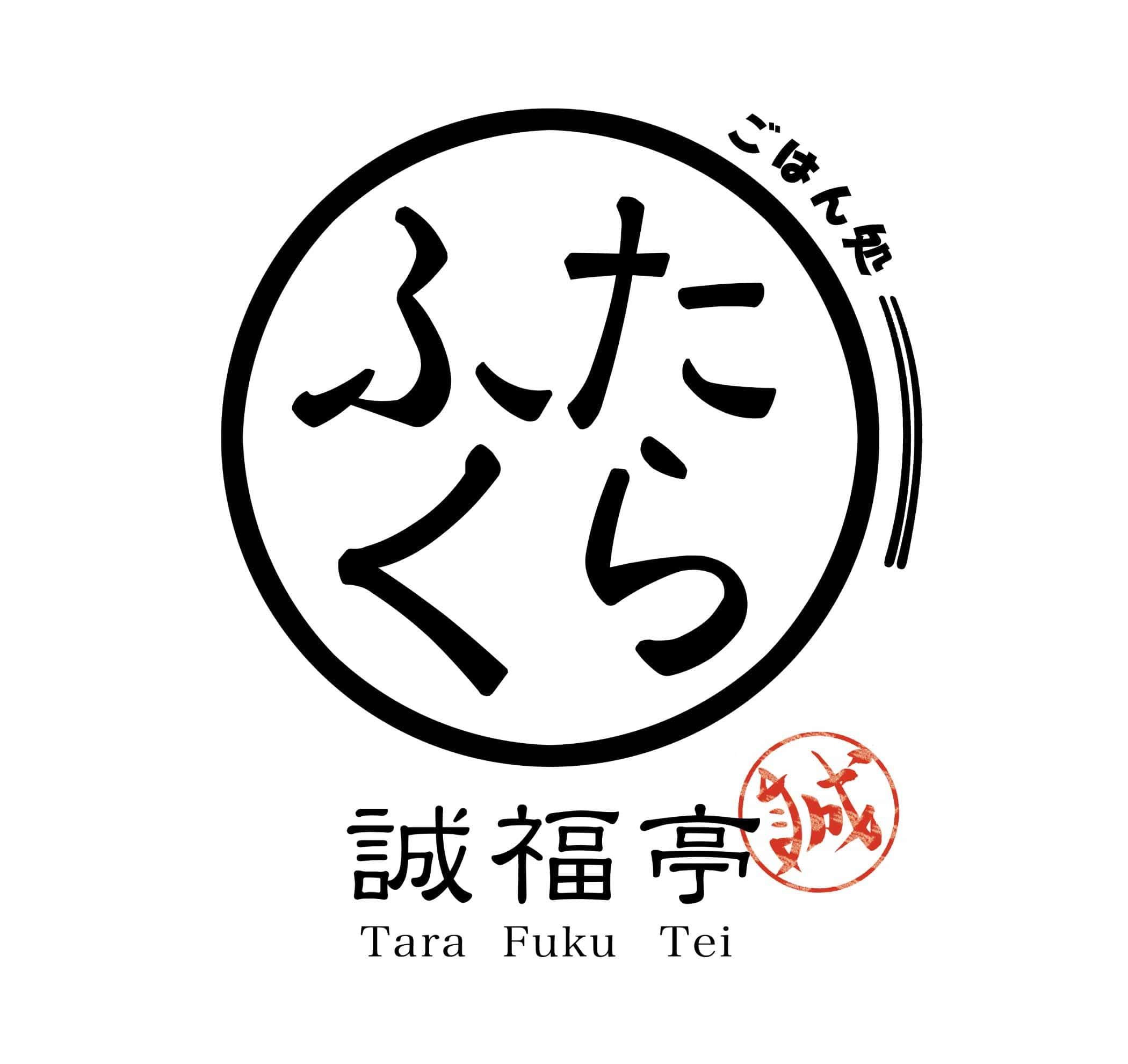 """""""たらふく亭""""ロゴ制作"""