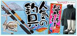 "Yahooバナー広告""釣具の山善"""