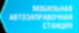 дизельное топливо уфа, нефтепродукты уфа, дизельное топливо евро 5 уфа, дизельное топливо евро 3 уфа, летнее дизельное топливо, зимнее дизельное топливо, нефтепродукты оптом, поставки нефтепродуктов, доставка топлива на стройку, мобильные АЗС уфа, ул комсомольская 23 уфа, емкости для топлива уфа, ООО топливно нефтяная компания мобильные АЗС, ООО ТНК мобильные АЗС, Mobile AZS, мобильная автозаправочная станциия, мобильные автозаправщики уфа, бензин уфа,бензин недорого, топливо дизельное гост, гост 32511-2013, ДТ-Л-К5, ДТ-З-К5, нефтепродукты оптом, нефтепродукты башнефть,