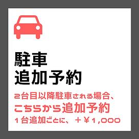バスボートジャパン_レンタルボート_オプション (1).png