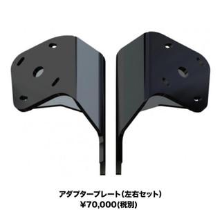 パワーポール バスボートジャパン Dual Braced Kit S-N2-6.