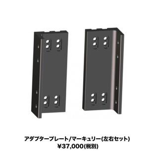 パワーポール バスボートジャパン Dual Side-Mount Adapter