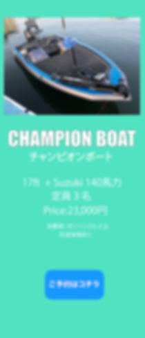 チャンピオン (1).png