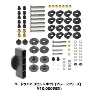パワーポール バスボートジャパン Hardware Kit for All Bl