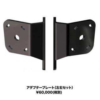 パワーポール バスボートジャパン Dual Kit S-N2-2 .jpg