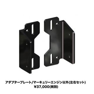 パワーポール バスボートジャパン Adapters For Non-Mercur