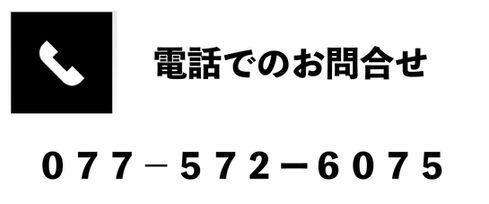 電話でのお問合せ.jpg