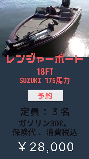 バスボートジャパン_レンタルボート_1.png