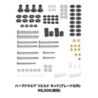パワーポール バスボートジャパン Rebuild kit for all mod