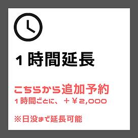 バスボートジャパン_レンタルボート_オプション.png