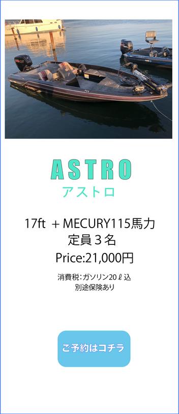 アストロPNG (1).png