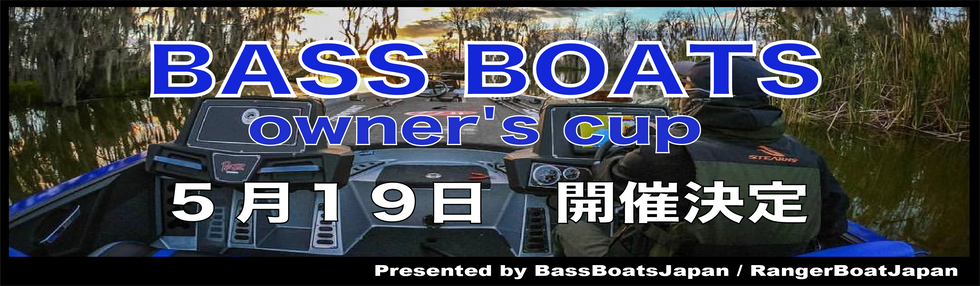 bassboatjapanownerscup.png